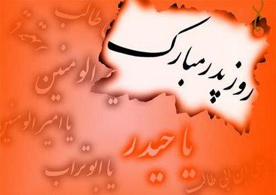 اس ام اس روز پدر -SMS Father- اس ام اس های تبریک روز پدر سال 92 - پیامک روز پدر - SMS Rooz Pedar
